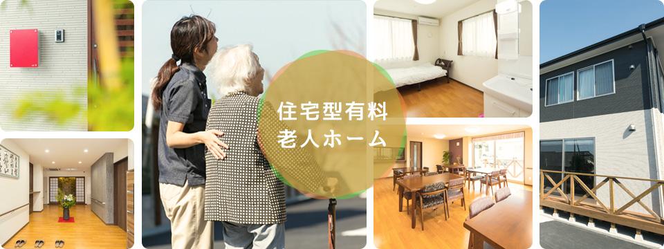 住宅型有料老人ホーム いっ歩